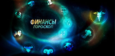 Астрологический гороскоп финансов