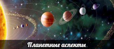 Действия планет через аспекты