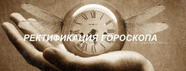 Ректификация гороскопа - восстановление точного времени рождения