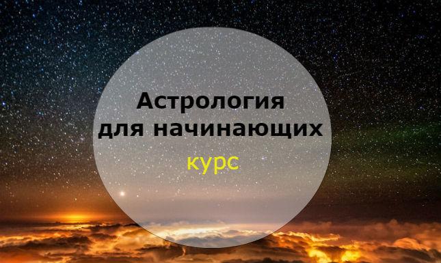 Базовый курс астрологии.