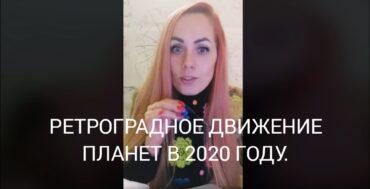 Ретроградное движение Планет 2020 все планеты