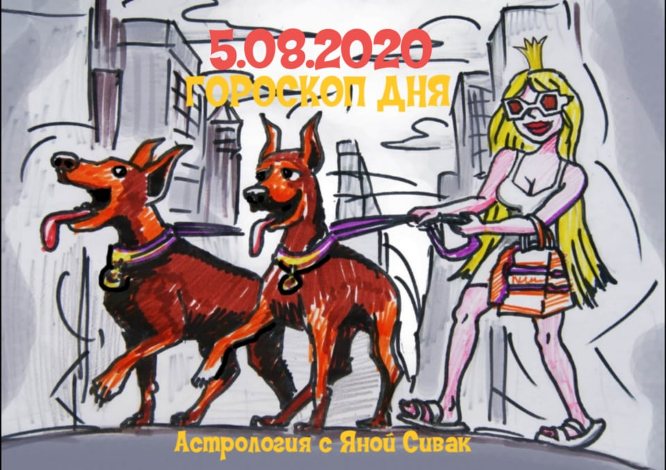 гороскоп дня на 5 августа 2020