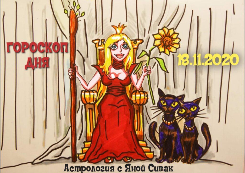 Астрологический прогноз, гороскоп дня, Ежедневочка от астролога Яны Сивак & Art by Вячеслав Казаневский (Vyacheslav Vladimirovich Kazanevskyi)