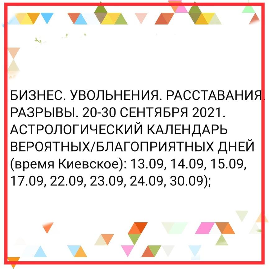БИЗНЕС. УВОЛЬНЕНИЯ. РАССТАВАНИЯ. РАЗРЫВЫ. 20-30 СЕНТЯБРЯ 2021. АСТРОЛОГИЧЕСКИЙ КАЛЕНДАРЬ ВЕРОЯТНЫХ/БЛАГОПРИЯТНЫХ ДНЕЙ (время Киевское)