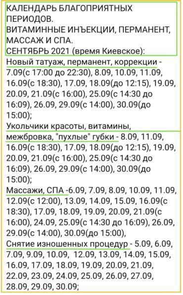 Астрологический календарь красоты на сентябрь 2021