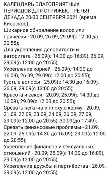 Календарь стрижек на третью декаду сентября 2021