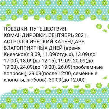 ПОЕЗДКИ. ПУТЕШЕСТВИЯ. КОМАНДИРОВКИ. СЕНТЯБРЬ 2021. АСТРОЛОГИЧЕСКИЙ КАЛЕНДАРЬ БЛАГОПРИЯТНЫХ ДНЕЙ (время Киевское)